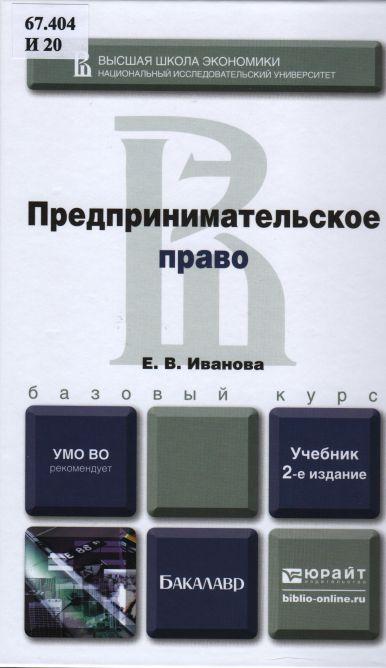 Предпринимательское право учебник 2013