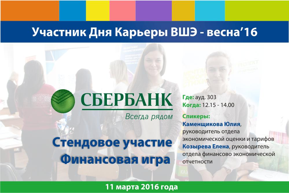 Международного бизнес-саммита в Нижнем Новгороде.
